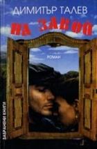 На завой: Роман