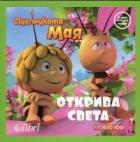 Пчеличката Мая открива света