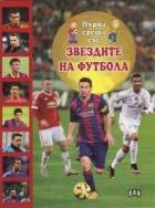 Първа среща със Звездите на футбола