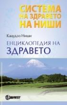 Система на здравето на Ниши: Енциклопедия на здравето