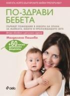 По-здрави бебета /допълнено издание/