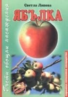 Ябълка. Гъсти овощни насаждения