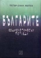 Българите. Социологически погледи