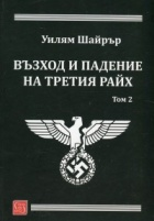 Възход и падение на Третия Райх Т.2