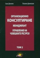 Организационно консултиране Т.2