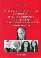 От психологическата основа в народоуката на Иван Д. Шиишманов до българската аналитичнопсихологическа антропология