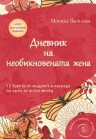 Дневник на необикновената жена (ново допълнено издание)