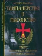 Тамплиерство и масонство Т.4: Езотеричната философия на тайните общества