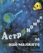 Астрономия за най-малките