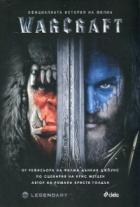 Официалната история на филма
