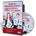 Анализ на финансовите отчети в 100 въпроса и отговора CD