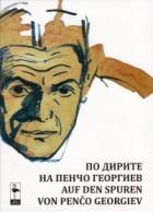 По дирите на Пенчо Георгиев