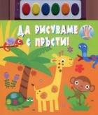 Да рисуваме с пръсти + 6 цвята водни бои