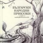Български народни приказки (с игри и предизвикателства)