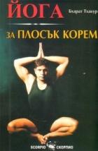 Йога за плосък корем