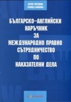 Българско-английски наръчник за международно право и сътрудничество по наказателни дела