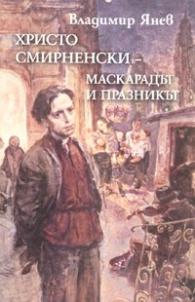 Христо Смирненски. Маскарадът и празникът