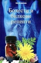 Болести и билкови рецепти