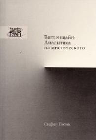 Витгенщайн: Аналитика на мистическото