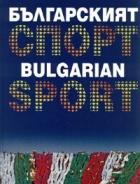 Българският спорт/ Bulgarian Sport