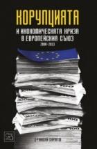 Корупцията и икономическата криза в Европейския съюз 2008-2013