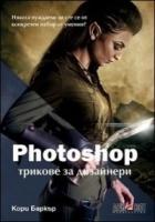 Photoshop трикове за дизайнери