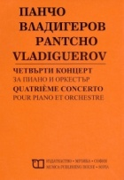 Четвърти концерт за пиано и оркестър