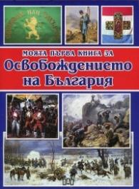 Моята първа книга за Освобождението на България