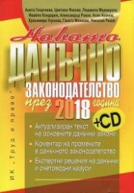 Новото данъчно законодателство през 2018 година + CD (Книга-годишник)