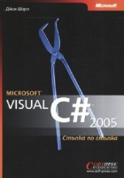 Microsoft Visual C # 2005. Стъпка по стъпка + CD-ROM