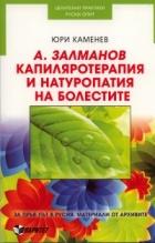 А.Заламанов. Капиляротерапия и натуропатия на болестите