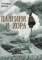 Планини и хора (Мисли и стъпки на един планинар)
