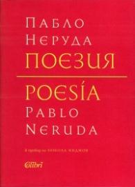 Поезия (двуезично издание - твърда корица)