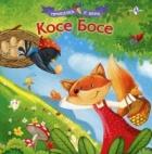 Косе Босе/ Приказка с игра