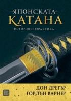 Японската катана. История и практика