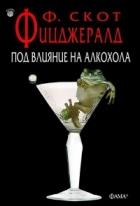 Под влияние на алкохола