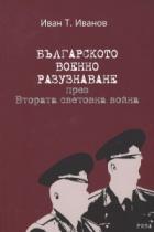 Българското военно разузнаване през Втората световна война