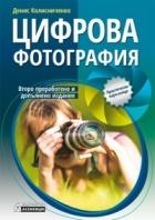 Цифрова фотография/ Второ преработено и допълнено издание