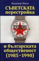 Съветската перестройка и българската общественост (1985-1990)