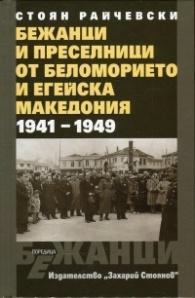 Бежанци и преселници от Беломорието и Егейска Македония (1941-1949)