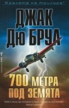700 метра под земята