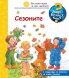 Енциклопедия за най-малките: Сезоните