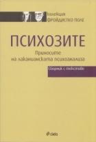 Психозите. Приносите на лаканианската психоанализа (Сборник с текстове)