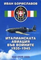 Италианската авиация във войните 1935-1945