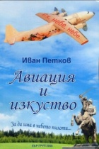 Авиация и изкуство (За да има в небето пилоти...)