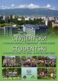 Студентски. Столичен район