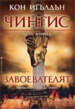 Завоевателят Кн.5 от поредицата Чингис