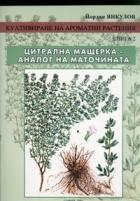 Култивиране на ароматни растения Кн.2: Цитрална мащерка - аналог на маточината