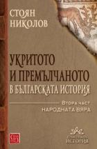Укритото и премълчаното в българската история. Част II (твърда корица)