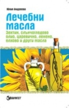 Лечебни масла